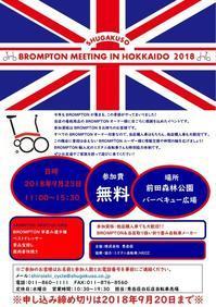 BROMPTON MEETING in HOKKAIDO 2018情報 - 秀岳荘自転車売り場だより