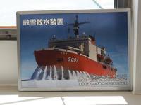 砕氷艦「しらせ」 清水港その9艦橋編2説明パネル - ブリキの箱