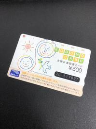 図書カードをお買取! - 買取専門店 和 店舗ブログ