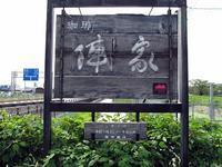 珈琲 陣屋 - 西美濃逍遥1