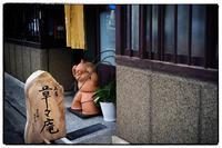 散歩中京辺り-6 - Hare's Photolog