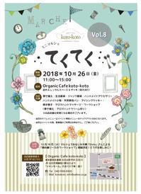 Organic café kotoーkotoマルシェ「てくてく」 - swing wagon