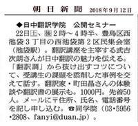 9月22日午後、武吉先生最終講義のご案内 - 段躍中日報