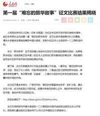 第一回「忘れられない中国留学エピソード」受賞者確定、人民日報ネット版が報道 - 段躍中日報