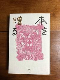 『本を贈る』を読む。 - 寺子屋ブログ  by 唐人町寺子屋