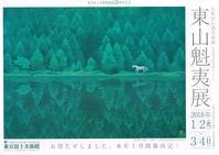 東山魁夷展 - AMFC : Art Museum Flyer Collection