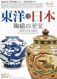 東洋・日本陶磁の至宝 - Art Museum Flyer Collection