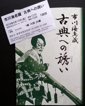 市川海老蔵 『古典への誘い』 へ出かけた - オーディオと音楽とパソコンと: Audio, Music & Personal Computer
