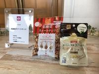 RSP64  サラヤ ラカント 低糖質スイートナッツ    と  ショコラ - 主婦のじぇっ!じぇっ!じぇっ!生活