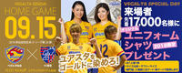 V仙台-FC東京 PREVIEW - KAMMY'S HOMEPAGE:別館(予備館)