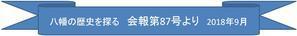 ◆会報第87号より-top <スクロールだけで全記事が読めます> - Y-rekitan 八幡