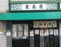 街の蕎麦屋さん東島屋 - 出張サラリーマン諸国漫遊記