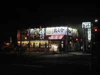 「五穀みそらーめん味噌屋蔵之介」で野菜たっぷり味噌タンメン(麺大盛り)♪85 - 冒険家ズリサン