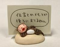 メモスタンド - 図工舎 zukosya blog