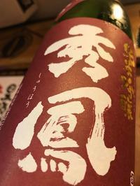 【日本酒】秀鳳ひやおろし純米吟醸瓶火入恋おまち50磨き蔵元低温熟成ver限定29BY - 愉酒屋ノ熱血地酒伝 ver.1