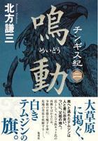 [小説]北方謙三:「チンギス紀(2) 鳴動」 - 新・日々の雑感