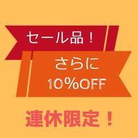 3連休セール! - 鎌倉靴コマヤblog
