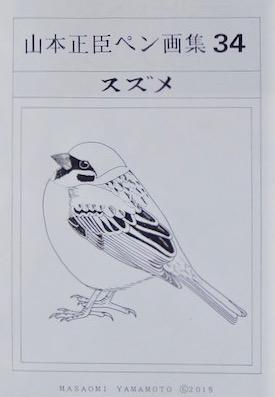 #自然画 『ペン画集 34』 -
