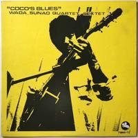 Sunao Wada Quartet / Sextet – Coco's Blues - まわるよレコード ACE WAX COLLECTORS