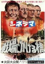『戦場にかける橋』(映画) - 竹林軒出張所