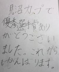 こちらこそありがとうございます! - 大宮春岡FCスポーツ少年団☆★Game&TM★☆&etc