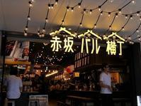 (東京・赤坂)るるぶキッチンAKASAKA - 松下ルミコと見る景色