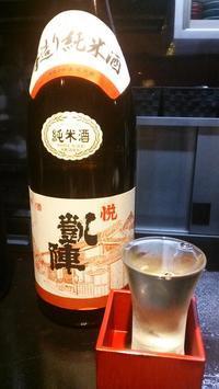 8月に8日しか営業しない日本酒バー - 自分遺産
