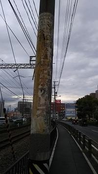 古電柱コレクション9 - ウンノ接骨院(ウンノ整体)と静岡の夜