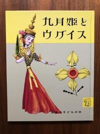 海辺の本棚『九月姫とウグイス』 - 海の古書店