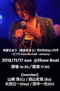 ★11/17(土)あなたと作るバースデーライブ★ - 麻倉あきらOfficial Blog『No Songs! No Life!』