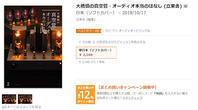祝! AMAZON第一位! - オーディオ万華鏡(SUNVALLEY audio公式ブログ)