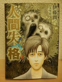 漫画『人間失格』伊藤潤二作 第3巻発売  - 遠い空の向こうへ