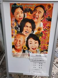 湘南台で舞台観劇!☆感激!☆(笑) - Aloha Kayo-s Style