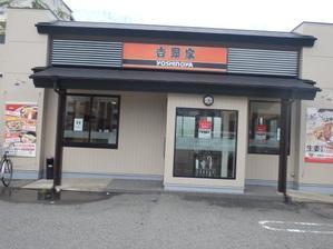 吉野家のコモサラ        長田五番町店 - ありがとう!今日も楽しかった