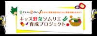 「キッズ野菜ソムリエ」になろう!!「キッズ野菜ソムリエ任命イベント」開催 - 野菜ソムリエコミュニティ 札幌