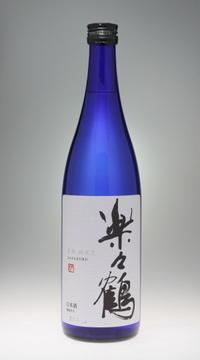 楽々鶴 生もと純米酒[出石酒造] - 一路一会のぶらり、地酒日記