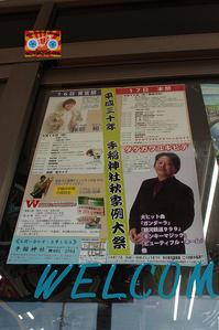 手稲神社秋季例大祭 - みやたサイクル自転車屋日記