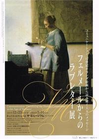 フェルメールからのラブレター展 - Art Museum Flyer Collection