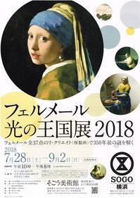 フェルメール光の王国展2018 - Art Museum Flyer Collection