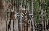 MARCIのイベント「森の市」 - Bd-home style