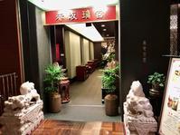 おめかし中華料理。──「赤坂璃宮 銀座店」 - Welcome to Koro's Garden!