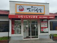 ★だるまの天ぷら定食 大野城店★ - Maison de HAKATA 。.:*・゜☆