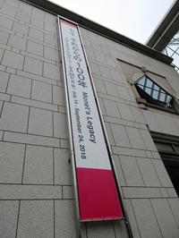 【横浜美術館】モネそれからの100年展 - お散歩アルバム・・石蕗の頃