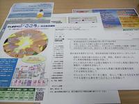 がん対策の推進 - 滋賀県議会議員 近江の人 木沢まさと  のブログ
