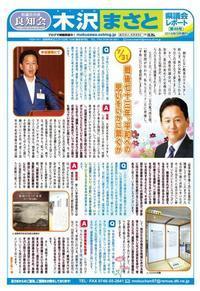 県議会レポート第46号 - 滋賀県議会議員 近江の人 木沢まさと  のブログ