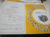 東近江三方よし基金 - 滋賀県議会議員 近江の人 木沢まさと  のブログ