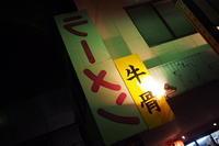 【一夜限りの牛骨塩バター】ラーメン大和@米子駅 - SAMのLIFEキャンプブログ Doors , In & Out !