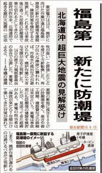 F1 新たに防潮堤 北海道沖 巨大地震の見解受け / 朝日新聞  - 瀬戸の風