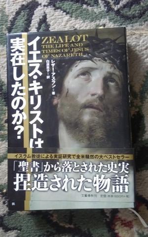 キリスト教は火で燃やしてしまうしかない - サーティンキュー