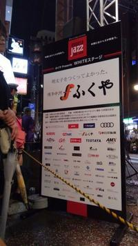 【フミログ plus21】中洲JAZZ 2018 その6:中洲の街中ライヴ(2/4) - ほよほよすくらっぷ vol.3